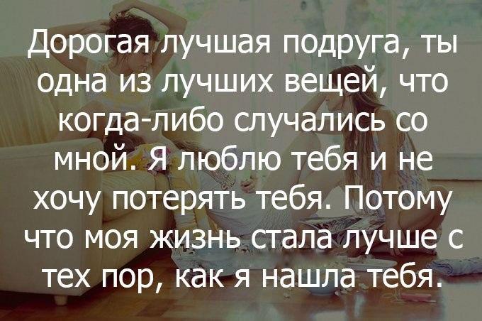 Стих про подругу я люблю тебя