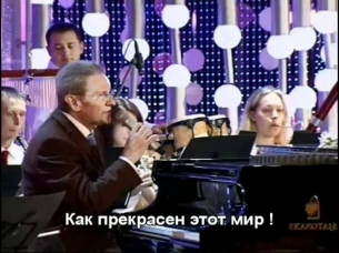 Как прекрасен этот мир - Юрий Антонов - 2010- With lyrics