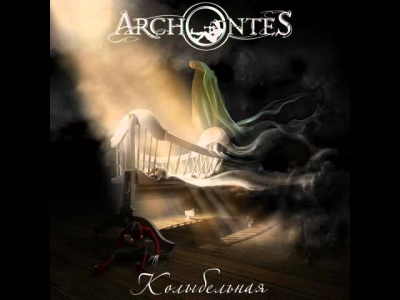 Archontes - Lullaby
