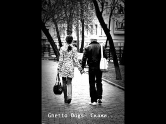 Ghetto Dogs (Junior) feat. Yes-tat - Скажи