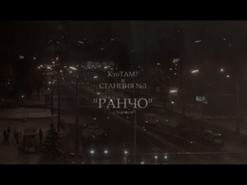 Кто ТАМ?, Станция№3 - Ранчо (Official Video 2015) (Milky Fella prod.)